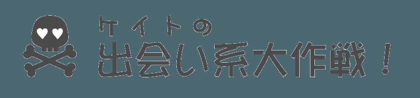 ケイトの出会い系大作戦!