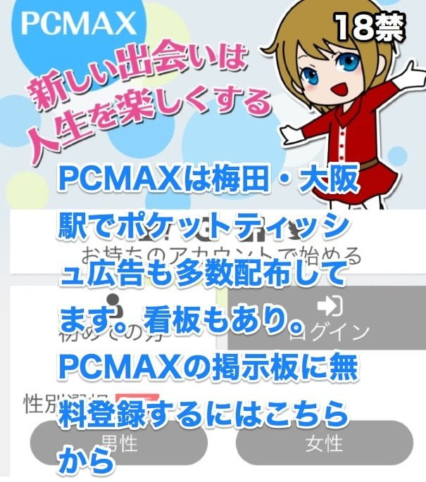 大阪駅・梅田でセフレ掲示板を使うならPCMAX一択です