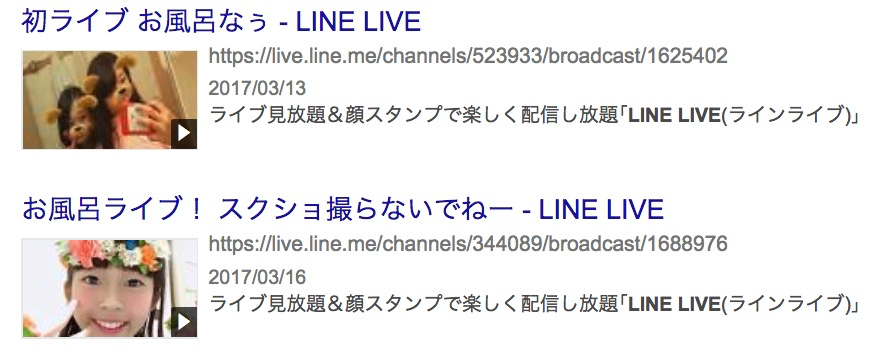 LINELIVEのエロ配信はすぐに消されるから、時間の無駄