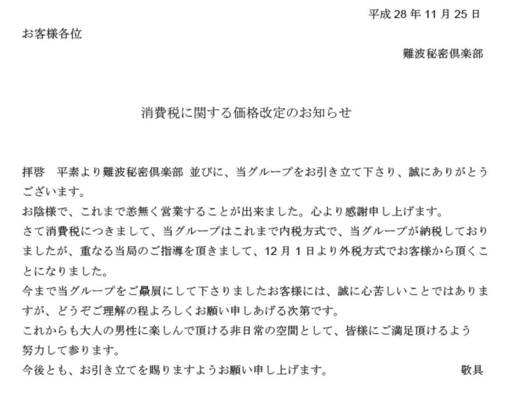 難波秘密倶楽部消費税改定のお知らせ