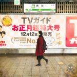 渋谷で出会う、山手線ハチ公口