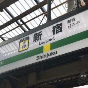 新宿でセフレを探す。掲示板はここ。