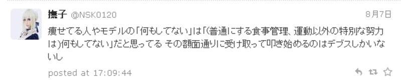 早稲田大学コスプレ乳首ポロリ1